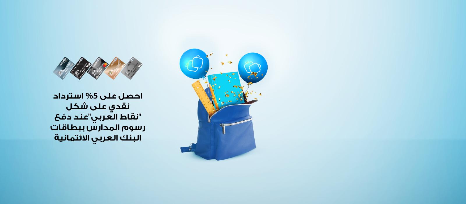 Website-Banner-UAE-A